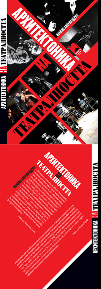 Book: Architectonics Of Theatricality by Ivaylo Aleksandrov