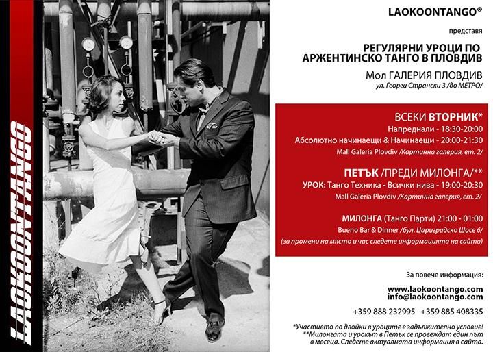 LAOKOONTANGO - Аржентинско Танго в Пловдив - Събития, Курсове, Уроци, Милонги, Шоу