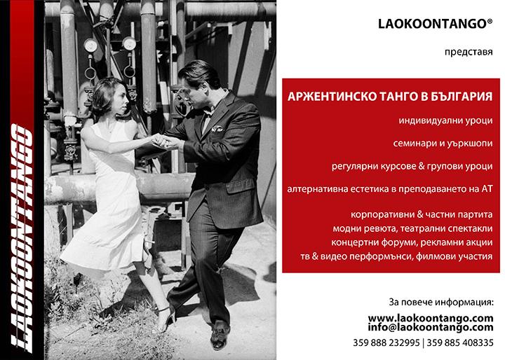 LAOKOONTANGO - Аржентинско танго в Пловдив - Събития, Курсове, Уроци, Милонги